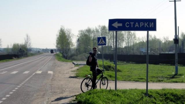 Указатель в Московской области
